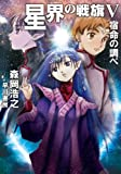 星界の戦旗V: 宿命の調べ (ハヤカワ文庫JA)
