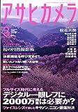 アサヒカメラ 2009年 03月号 [雑誌]