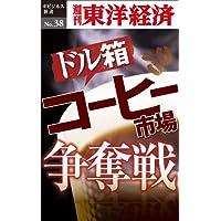 ドル箱  コーヒー市場争奪戦—週刊東洋経済eビジネス新書No.38