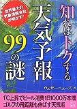 知ればトクする天気予報99の謎 (二見文庫)