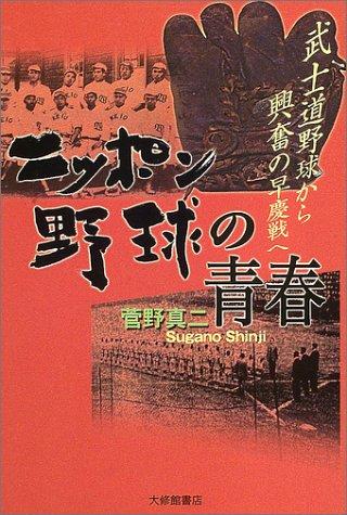 日本ファシズム下の体育思想