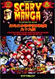 JAPANESE SCARY MANGA―幻色日本怪奇漫画図鑑九十九殺 (マジカルミステリーホラーSPECIAL)