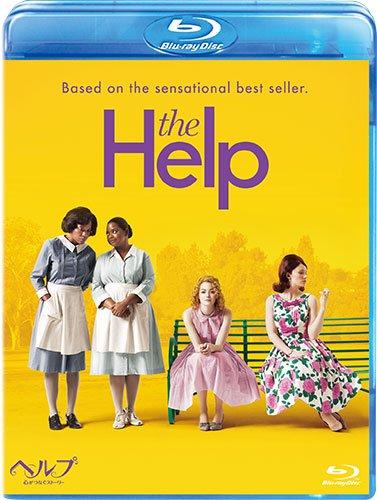 ヘルプ ~心がつなぐストーリー~ [Blu-ray]