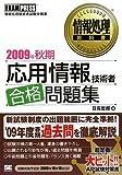 情報処理教科書 2009年秋期 応用情報技術者 合格問題集