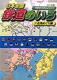 日本全国鉄道めいろ―地図をおぼえよう!〈1〉名所めぐり編