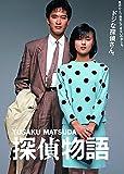 探偵物語 角川映画 THE BEST DVD