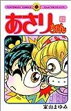 あさりちゃん (第62巻) (てんとう虫コミックス)