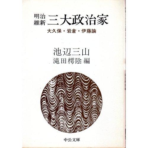 明治維新三大政治家―大久保・岩倉・伊藤論 (中公文庫 M 19)