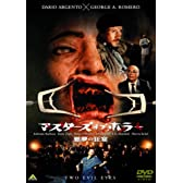 マスターズ・オブ・ホラー/悪夢の狂宴 スペシャル・エディション [DVD]