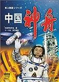 有人衛星シリーズ 中国神舟