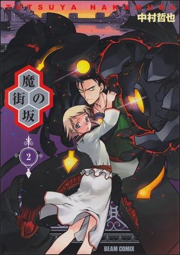魔街の坂 2巻 (ビームコミックス)