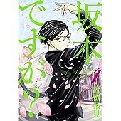 坂本ですが? 4<坂本ですが?> (ビームコミックス(ハルタ))