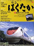 特急はくたか&北陸の485/489系 (イカロスMOOK―名列車列伝シリーズ)
