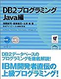 DB2プログラミング Java編 (DB2 BOOKSシリーズ)