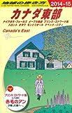 B18 地球の歩き方 カナダ東部 2014~2015