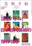 美術手帖 2012年 06月号 [雑誌]
