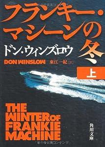 フランキー・マシーンの冬 上 (角川文庫)