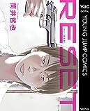 リセット 新装版 (ヤングジャンプコミックスDIGITAL)