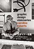 世界グラフィック・デザイナー名鑑 Graphic Design Visionaries (SPACE SHOWER BOOks)