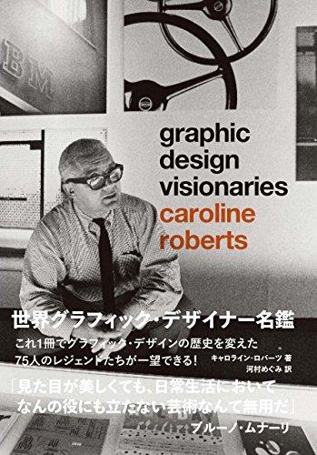 世界グラフィック・デザイナー名鑑 Graphic Design Visionaries
