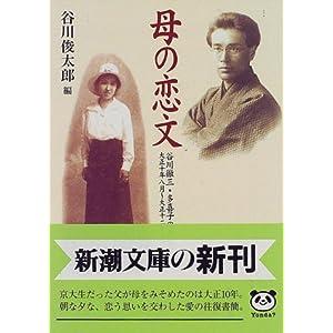 Amazon.co.jp: 母の恋文―<b>谷川徹三</b>・多喜子の手紙 (新潮文庫): 谷川 <b>...</b>