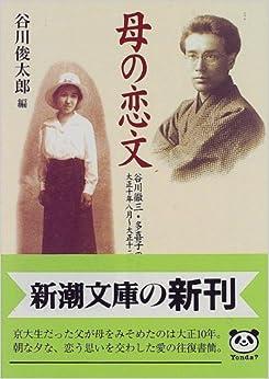 Amazon.co.jp| 母の恋文―谷川徹...