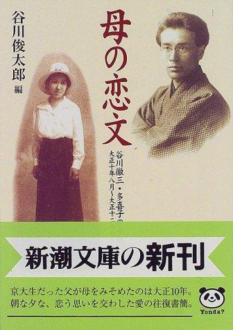 母の恋文―谷川徹三・多喜子の手紙 (新潮文庫)
