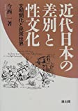 近代日本の差別と性文化―文明開化と民衆世界