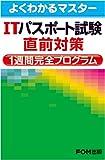 ITパスポート試験 直前対策 1週間完全プログラム (よくわかるマスター)
