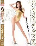 月刊パンティストッキングマニア Vol.10 パンスト美脚レースクイーン [DVD]