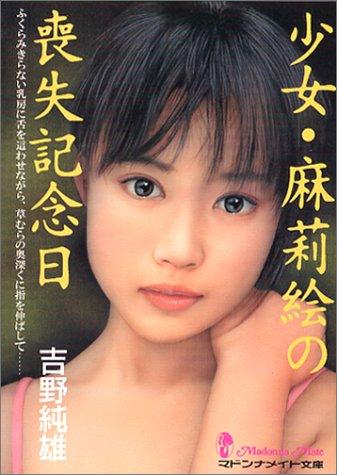 [吉野純雄] 少女・麻莉絵の喪失記念日
