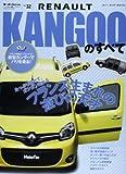 ルノー・カングーのすべて (モーターファン別冊 ニューモデル速報/インポート 32)