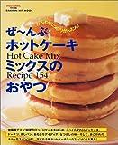 ぜ~んぶホットケーキミックスのおやつ—Hot cake mix recipe 154 (Gakken hit mook)