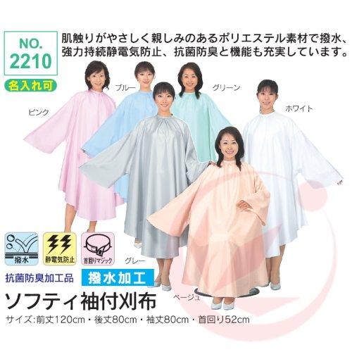 カトレア ソフティ袖付刈布 2210 ホワイト