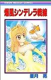 爆風シンデレラ戦線 (りぼんマスコットコミックス (1095))