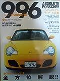 アイ・ラブ・ポルシェ996 (Neko mook (624))