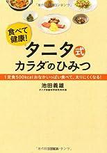 タニタ式カラダのひみつ: 1定食500kcalおなかいっぱい食べて、太りにくくなる!