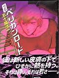 ペリカンロード (Vol.6) (少年画報社文庫)