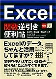 Excel関数逆引き便利帖—2003/2002/2000対応