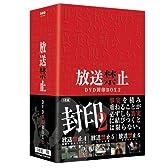 放送禁止 DVD封印BOX2