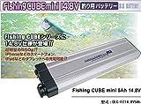 【電動リール用バッテリー】Fishing CUBE mini (フィッシング キューブ ミニ) 14.8V 5Ah 【DLG-FC14.8V5A】 八洲電業