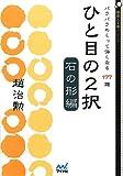 ひと目の2択 石の形編 パラパラめくって強くなる177題 (囲碁人文庫シリーズ)