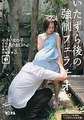 いたずら後の強制フェラチオ。小さい女の子12人のお口へ。濃厚名場面集3。 ミニマム [DVD]