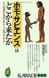 ホモ・サピエンスはどこから来たか―ヒトの進化と日本人のルーツが見えてきた。 (KAWADE夢新書)