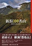 新潟100名山