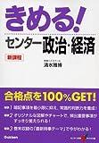 きめる!センター政治・経済 (センター試験V BOOKS (9))