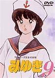 みゆき TVシリーズ完全収録版9 [DVD]