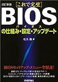 改訂新版[これで完璧]BIOSの仕組み・設定・アップデート