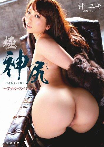 極 神尻 ~アナル*スペシャル~ 神ユキ プレミアム [DVD]
