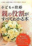 子どもの結婚親の役割がすべてわかる本